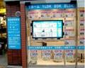 多媒體電子互動櫥窗