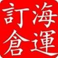 中港散货运输 5