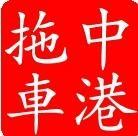 中-港拖車運輸