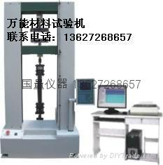 GL028万能材料试验机