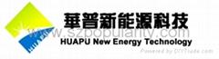 深圳市華普新能源科技有限公司