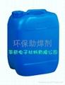 环保无卤免洗助焊剂