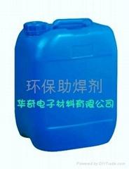 助焊劑(松香水)