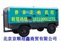 北京靜音發電機租賃               4