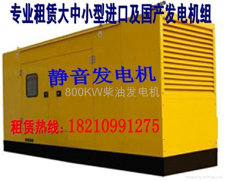北京柴油發電機租賃 1