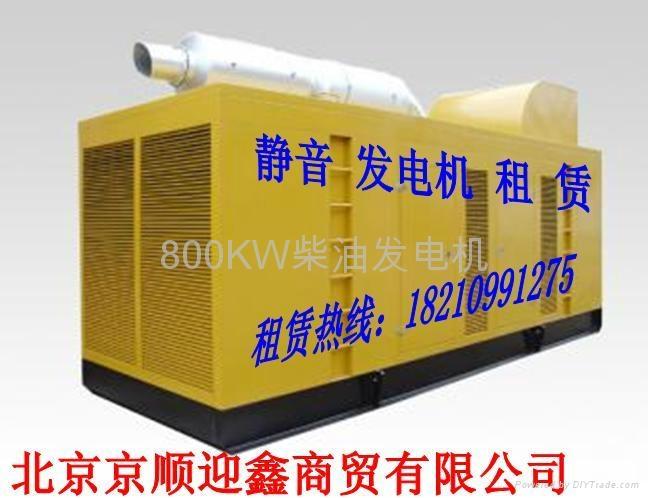 北京柴油發電機租賃 4