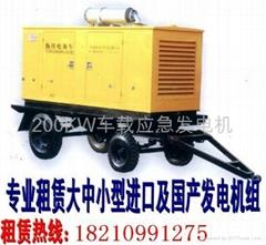 北京车载柴油发电机租赁