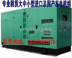 北京500KW靜音發電機租賃