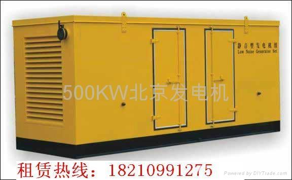 北京500KW靜音發電機租賃 2