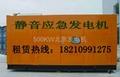 北京500KW靜音發電機租賃 4