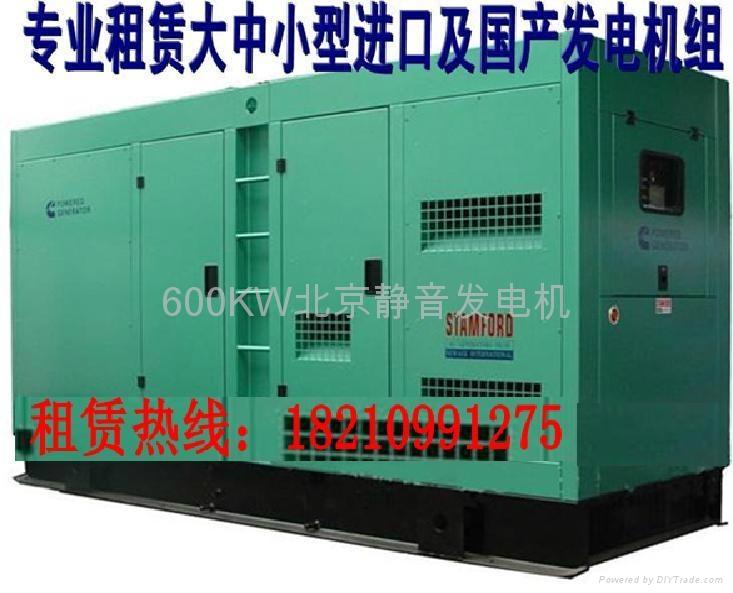 北京柴油發電機租賃 3