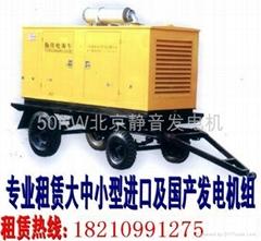 50KW發電機北京租賃