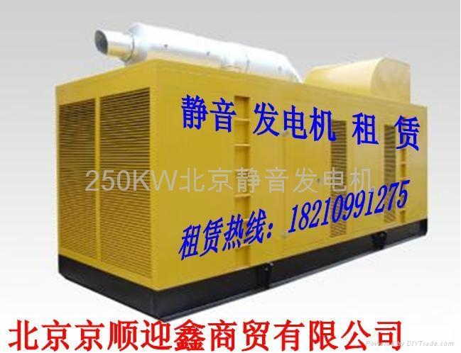 超靜音發電機北京租賃 2