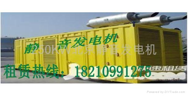超靜音發電機北京租賃 3