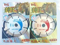 金剛石鋸片《王中王》閃光版系列 廠家全國直銷