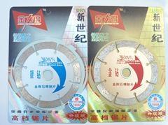 金剛石鋸片《新世紀》閃光版系列  廠家全國直銷