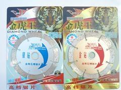 金剛石鋸片《金虎王》閃光版系列   廠家全國直銷