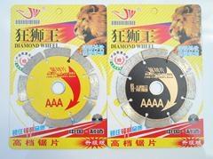 金刚石锯片《狂狮王》升级版系列  厂家全国直销