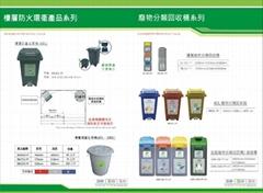 垃圾桶及廢物分類回收桶
