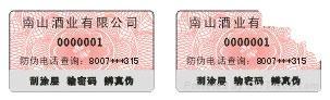 廣州防偽標籤 1