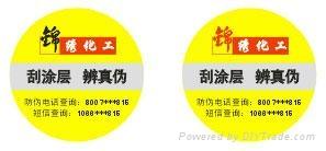 廣州防偽標籤 2
