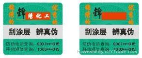 廣州防偽標籤 3