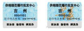 廣州防偽標籤 4