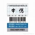 廣州防偽標籤 5