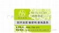電碼防偽標籤 2