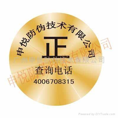 广州激光防伪标签 1