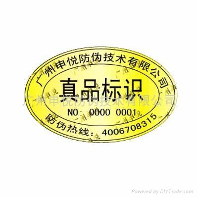广州激光防伪标签 2