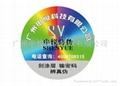 广州激光防伪标签 3