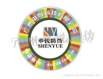 广州激光防伪标签 4