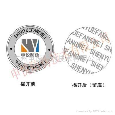 广州激光防伪标签 5