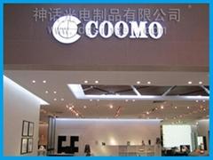 COOMO树脂发光字