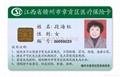 IC卡 5