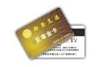 深圳磁条卡厂家