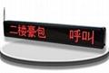 中文呼叫器 1