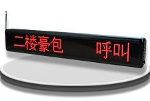 中文呼叫器
