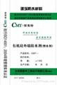 北京供應防水劑 憎水劑
