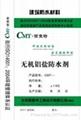 供應北京無機鋁鹽防水劑