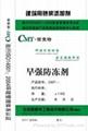 北京供應混凝土早強劑