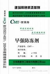 北京供应混凝土早强剂
