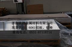 1050纯铝板