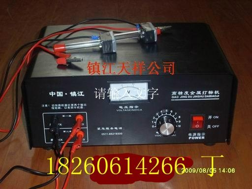 供應大功率電腐蝕打標機 1