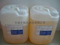 重油污积碳清洗剂
