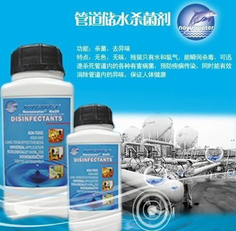 银离子无味纯生态消毒剂 1