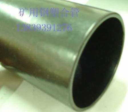 供应矿用钢塑合管 1