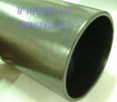 供应矿用钢塑合管