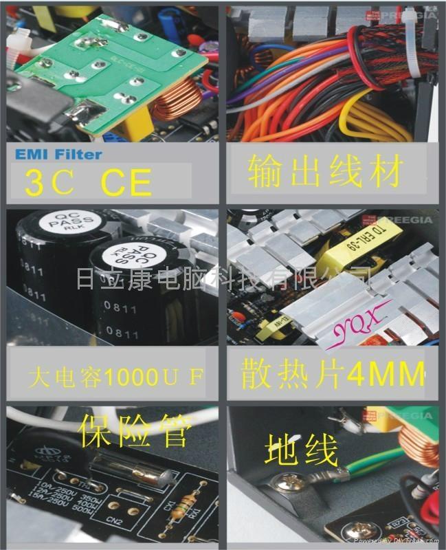 PC power supply 5